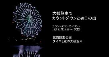 大観覧車でカウントダウンと初日の出 2017 (amuzen article)