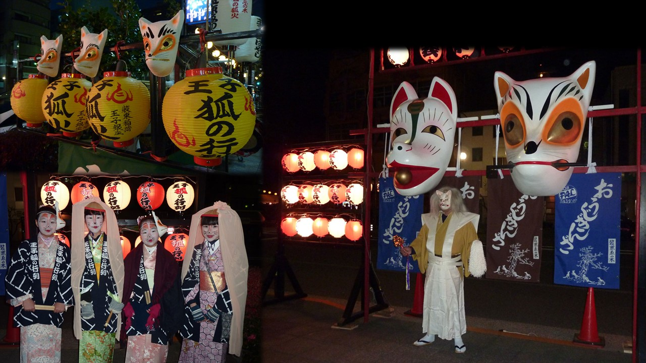 第24回 王子 狐の行列 2016-2017 (amuzen article)