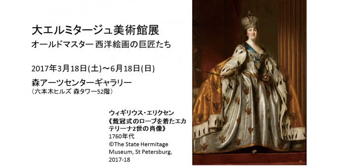 大エルミタージュ美術館展 森アーツセンターギャラリー (amuzen article)