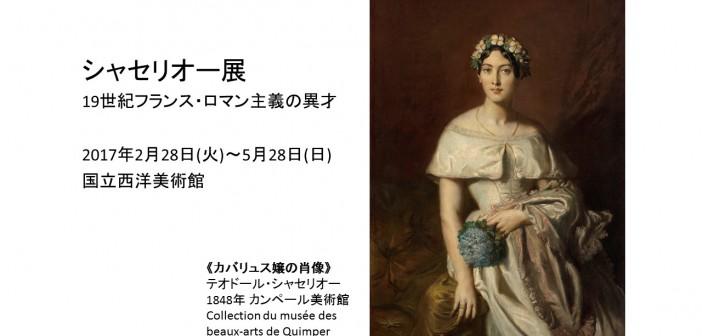 シャセリオー展 19世紀フランス・ロマン主義の異才 (amuzen article)