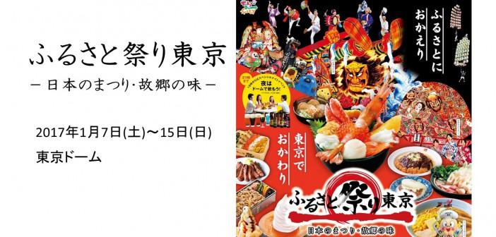ふるさと祭り東京2017 東京ドーム(amuzen article)