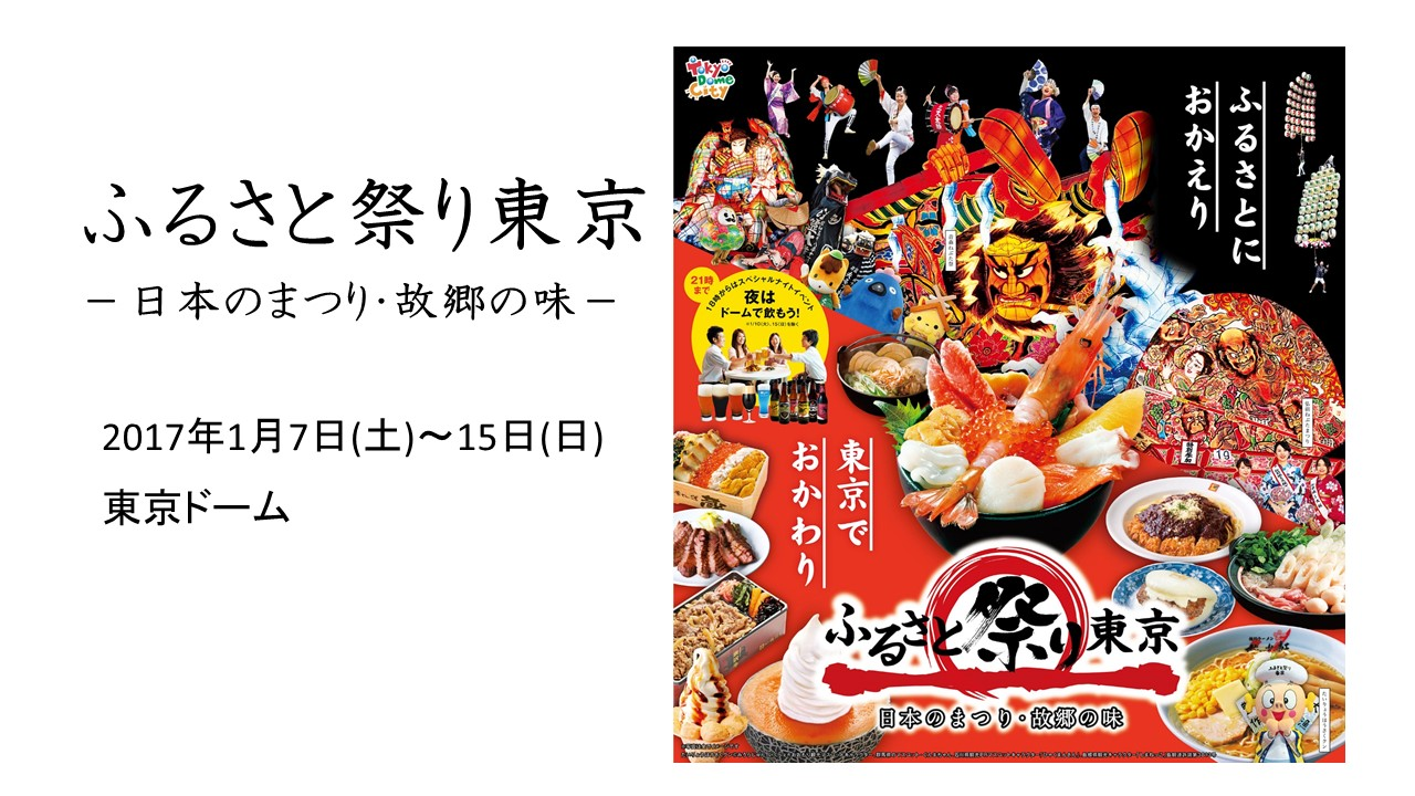 jp-slider-furusato-matsuri-in-tokyo