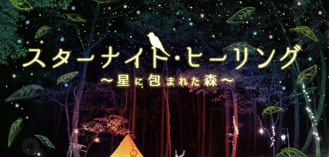 プラネタリウムで森林浴! スターナイト・ヒーリング(amuzen article)