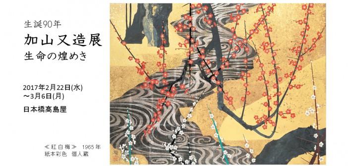 生誕90年 加山又造展 生命の煌めき(amuzen article)