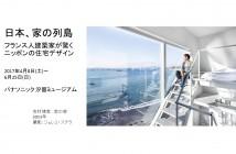 「日本、家の列島」展(amuzen article)