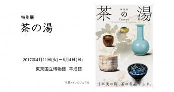 「茶の湯」展 東京国立博物館(amuzen article)