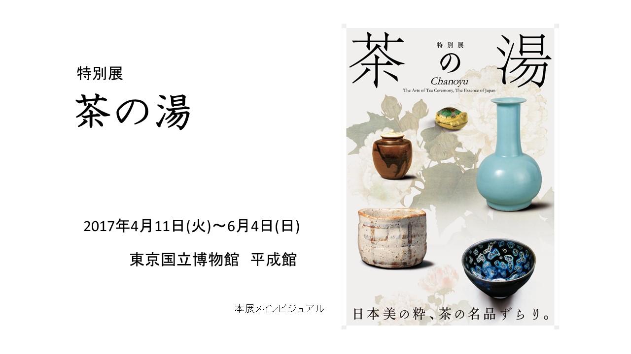 slider jp rev tnm tea 2017