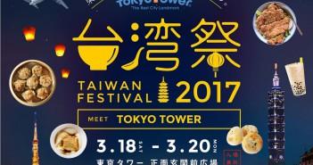 東京タワー台湾祭2017(amuzen article)