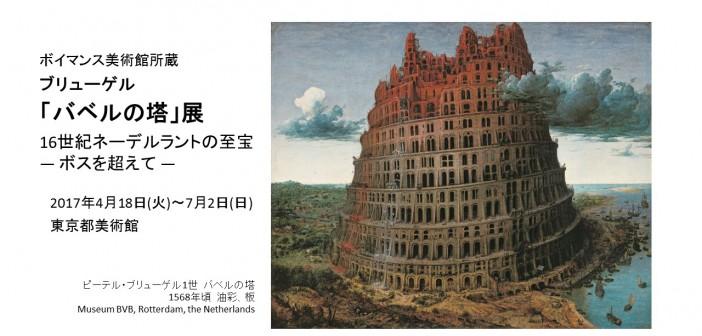 ブリューゲル「バベルの塔」展 東京都美術館 (amuzen article)