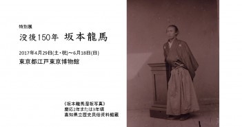 特別展「没後150年 坂本龍馬」