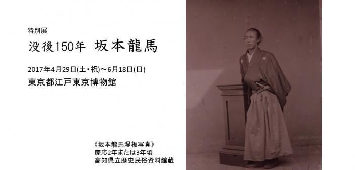 特別展「没後150年 坂本龍馬」(amuzen article)