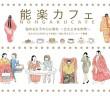 能楽カフェ 宝生能楽堂 (amuzen article)