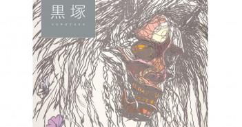 体感する能 | 黒塚  宝生能楽堂 (amuzen article)