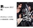 氷艶 hyoen 歌舞伎とスケートの融合 (amuzen article)