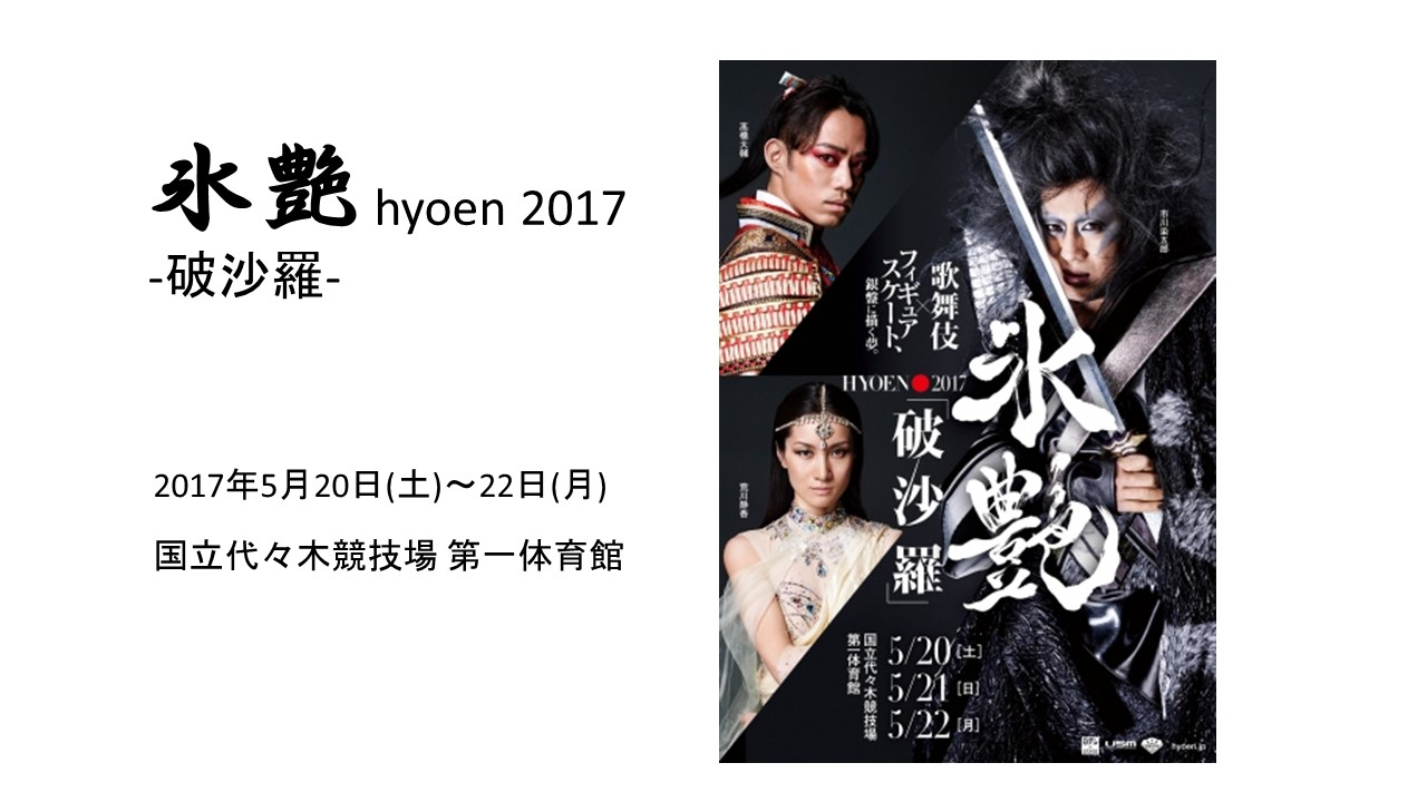 氷艶 hyoen 2017 -破沙羅-