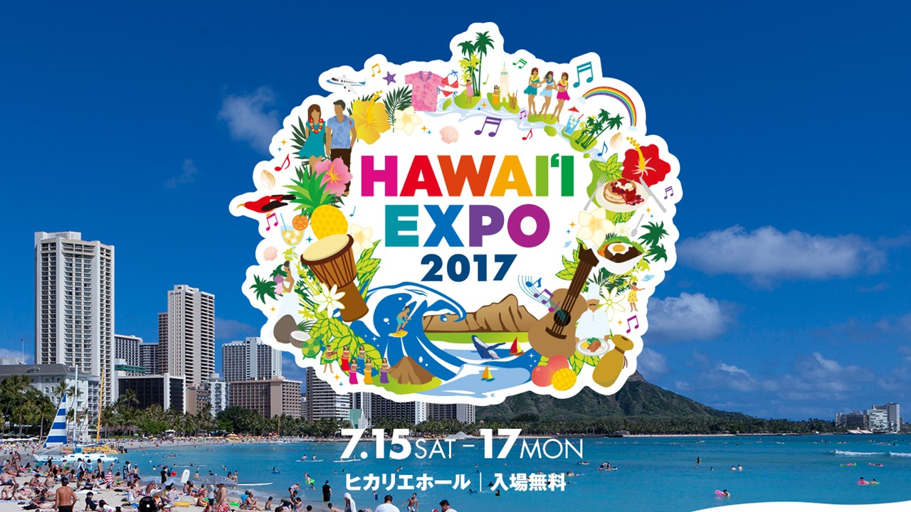 Hawaii Expo 2017