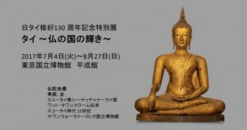 日タイ修好130周年記念特別展「タイ~仏の国の輝き~」(amuzen article)