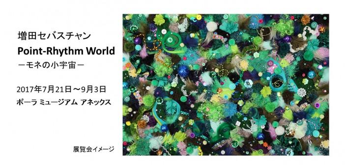 増田セバスチャン「Point-Rhythm World」展(amuzen article)