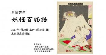 「月岡芳年 妖怪百物語」展 太田記念美術館(amuzen article)