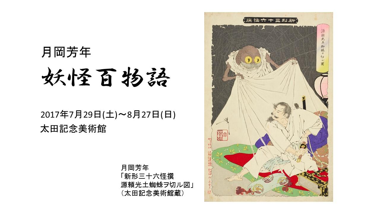 ota-museum-yoshitosi-tsukioka