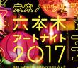 六本木アートナイト2017 (amuzen article)