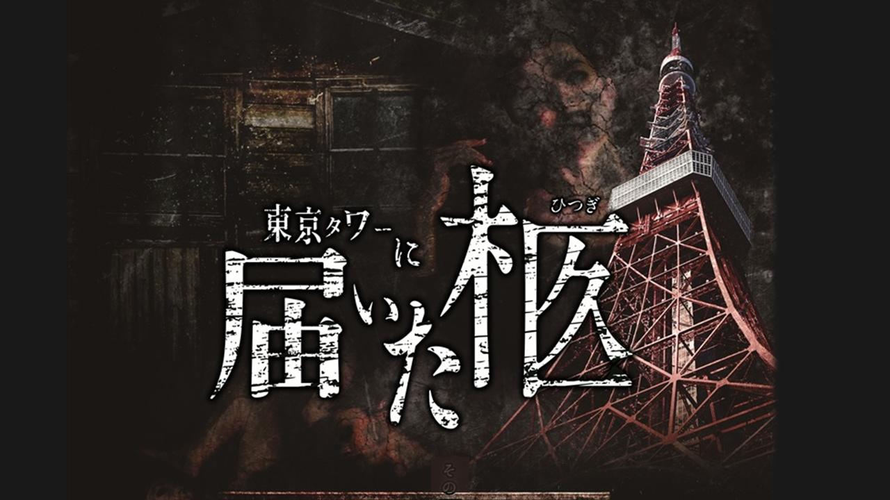 東京タワー お化け屋敷2017『東京タワーに届いた柩』(amuzen article)