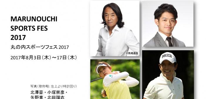 MARUNOUCHI SPORTS FES (丸の内スポーツフェス) 2017 (amuzen article)