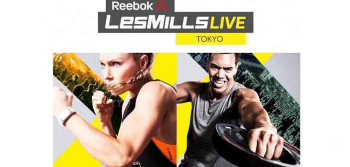 Les Mills Live Tokyo 2017 レスミルズライブ東京2017 (amuzen article)