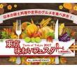 東京味わいフェスタ2017 in 臨海副都心Taste of Tokyo (amuzen article)