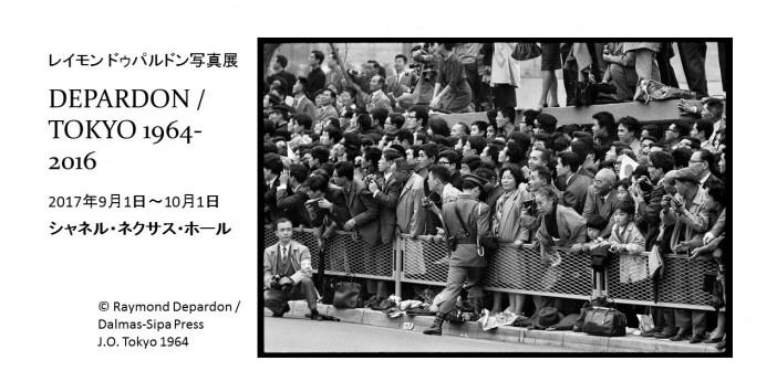 レイモン ドゥパルドン写真展 (amuzen article)