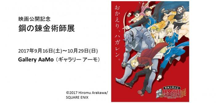 映画公開記念『鋼の錬金術師展』ギャラリー アーモ (amuzen article)
