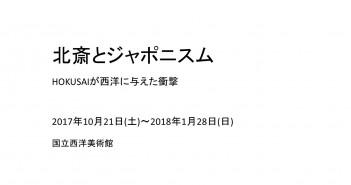北斎とジャポニスム展 国立西洋美術館 (amuzen article)