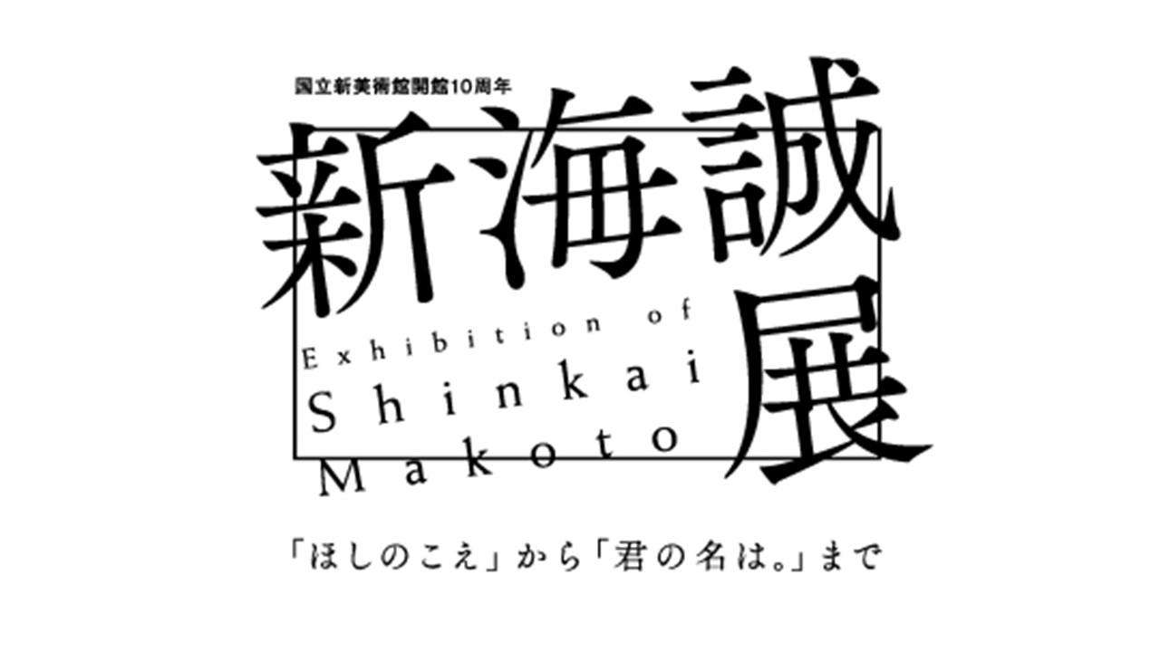 nact-makoto-shinkai-exhibition logo