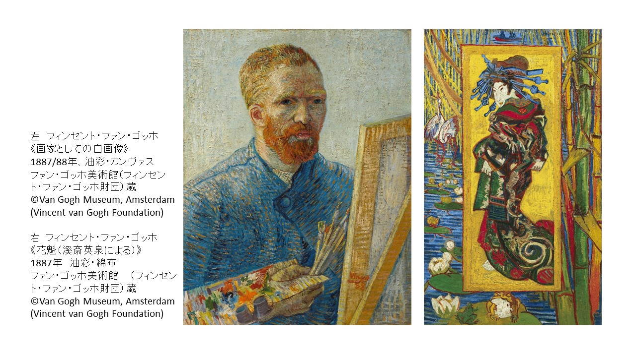 van-gogh-and-japan-exhibition-tobikan slider