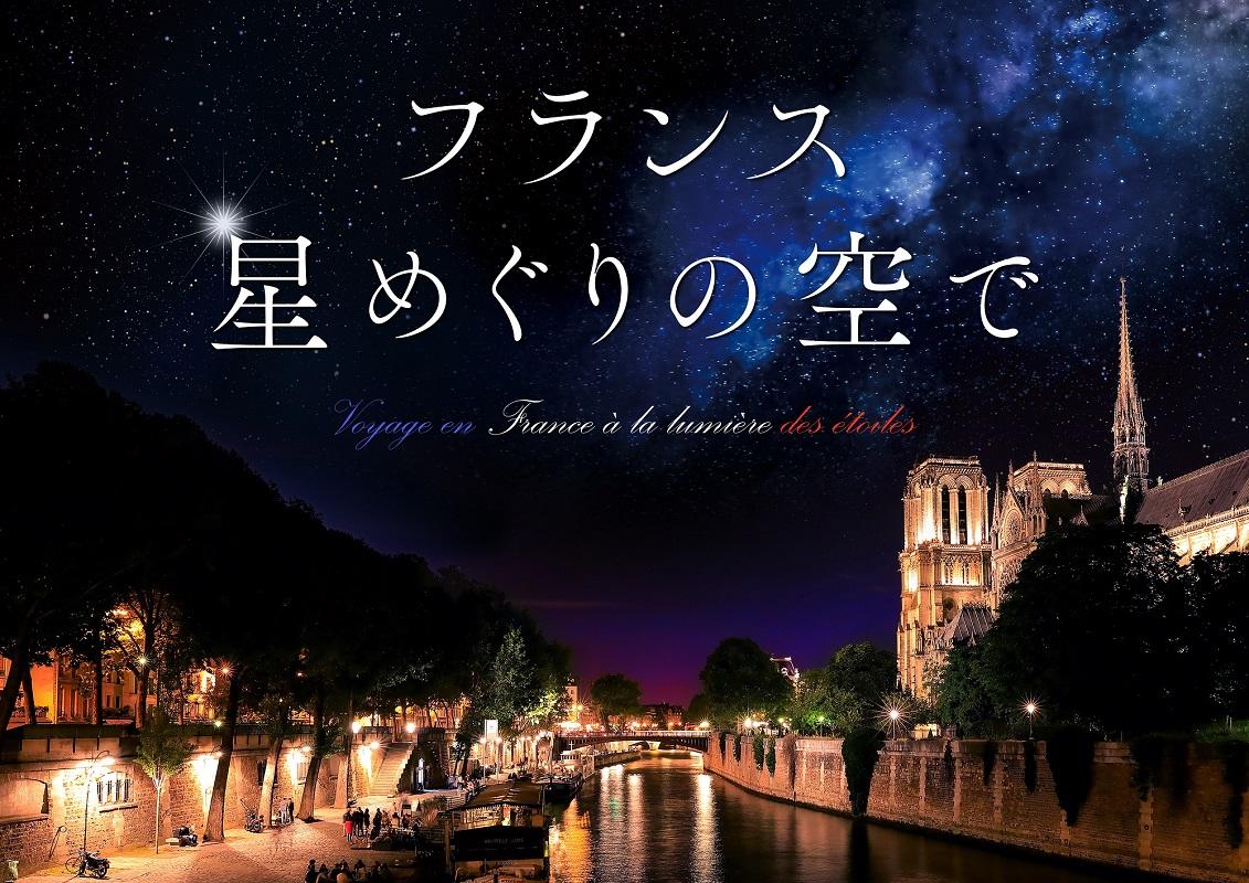"""プラネタリウム""""天空"""" in東京スカイツリータウン リニューアルオープン"""