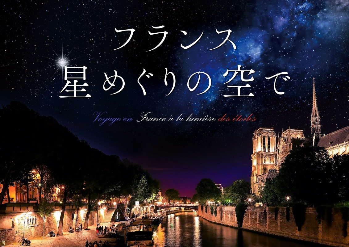 © Konica Minolta Planetarium Co., Ltd.