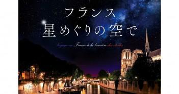 """プラネタリウム""""天空"""" 『フランス星めぐりの空で』(amuzen article)"""
