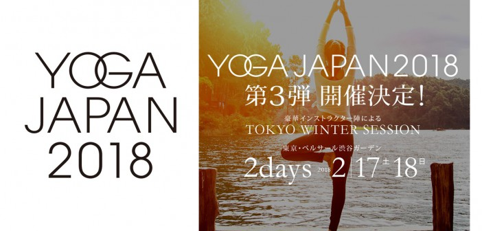 amuzen「YOGA JAPAN 2018」