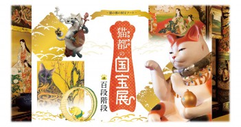 amuzen「百段階段 猫アート展2018(ホテル雅叙園東京)」