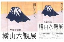 amuzen 「生誕150年 横山大観展(東京国立近代美術館)」
