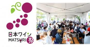 amuzen 「第4回 日本ワインMATSURI祭」(日比谷公園)