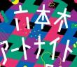 amuzen 「六本木アートナイト2018」