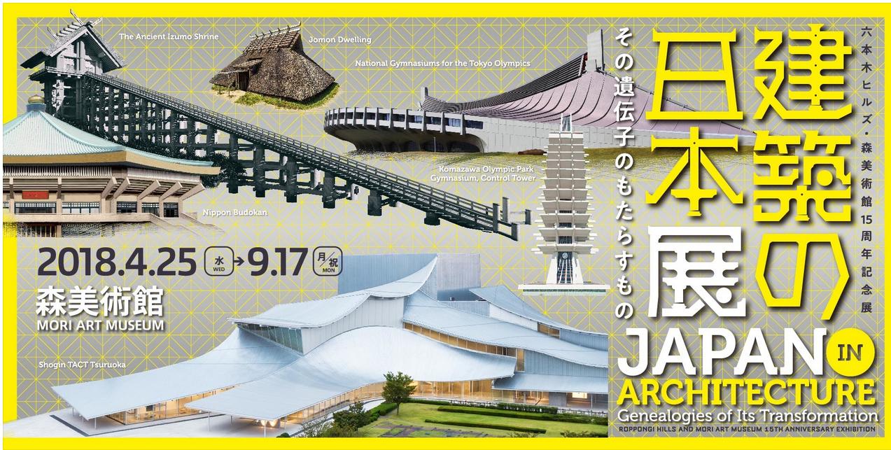 amuzen 「建築の日本展:その遺伝子のもたらすもの」(森美術館)