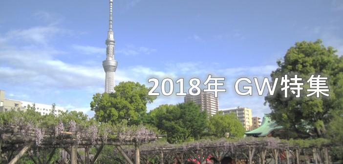 amuzen「2018年GWのおでかけ in 東京:おすすめイベント、おでかけスポット」