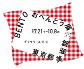 BENTO おべんとう展 東京都美術館