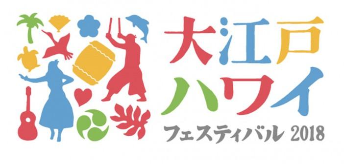 大江戸ハワイフェスティバル2018