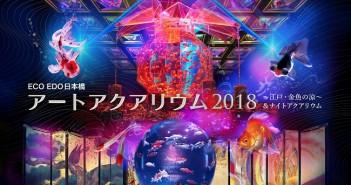 アートアクアリウム 2018 ~江戸・金魚の涼~ & ナイトアクアリウム_02