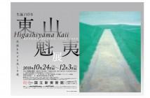 生誕110年 東山魁夷展(東京展)