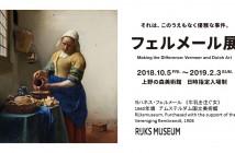 フェルメール展(上野の森美術館)