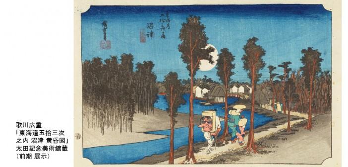 「没後160年記念 歌川広重」 太田記念美術館